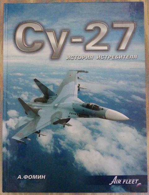 Image for Su-27: ISTORIYA ISTREBITELYA.  (Su-27:  THE HISTORY OF THE FIGHTER.)