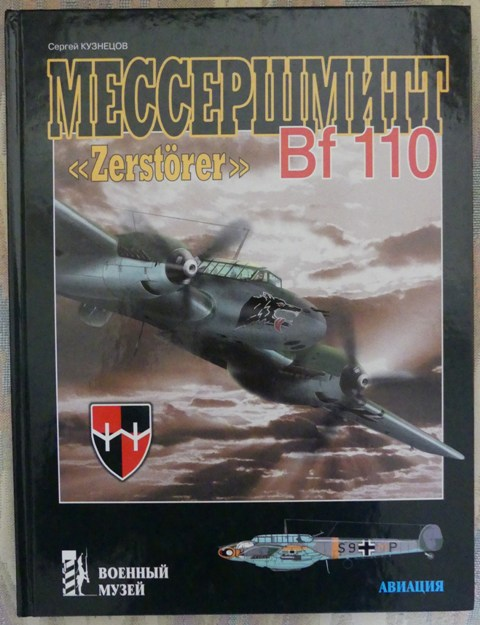Image for MESSERSCHMITT Bf 110 ZERSTORER.