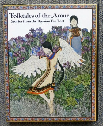 Image for FOLKTALES OF THE AMUR:  STORIES FROM THE RUSSIAN FAR EAST.